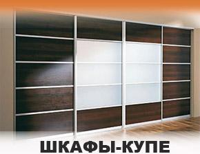 шкафы купе на заказ краснодар фото и цены